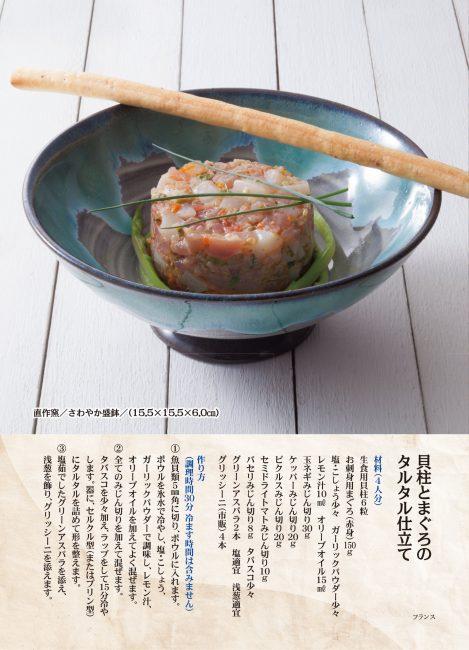nsk-kobachi-recipie